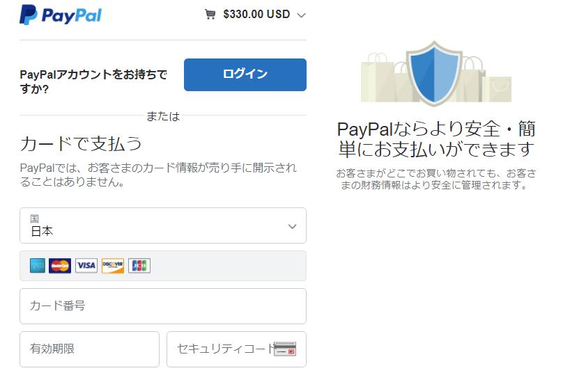 PayPalの購入情報の入力ページ