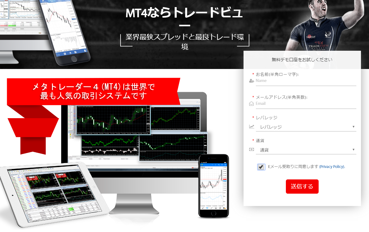 TradeView公式サイトのキャプチャ画像