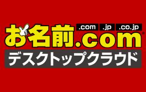 お名前.comデスクトップクラウドのバナー画像